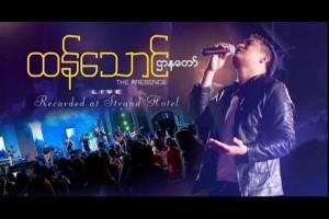 Thang Tawng - Hta Na Taw